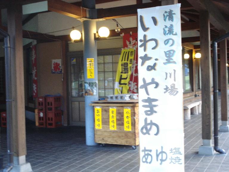iwanayamame.JPG