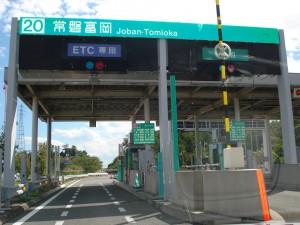 富岡IC福島