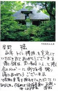 oreihagaki