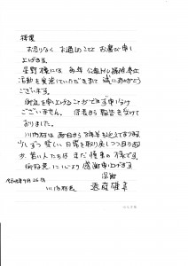 遠藤村長さん19.9